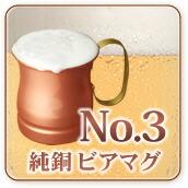 No.3 純銅ビアマグ