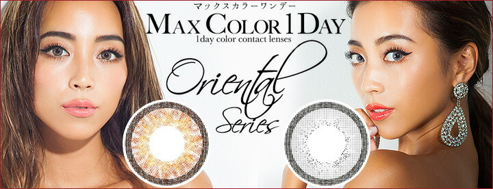 MAX COLOR 1day
