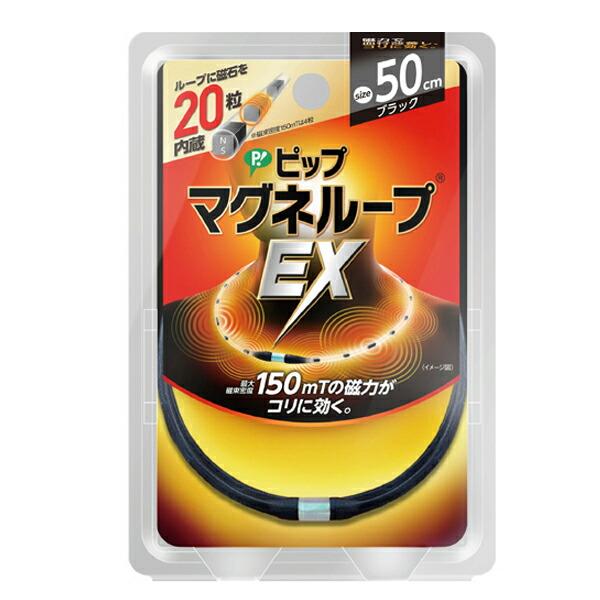 【2~4営業日で発送※取寄せ】ピップマグネループEX 50cm 貯まったヤマダポイント消化に