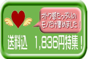 1,836円特集