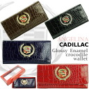 Purse ranking Regal 2 ranked Executive series! キャデラックグロッシーエナメルクロコキャデ rack wallet ( genuine Cadillac classic cars American car giveaway ladies mens cadillac genuine celebrity パリスキャデ rack genuine Cadillac wallet * ns * ld