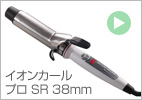 イオンカールプロSR 38mm