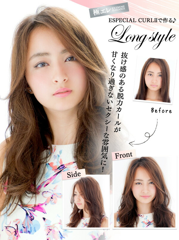 ESPECIAL CURLIIで作る♪Long style