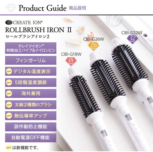 CREATE ION ROLLBRUSH IRON �?��֥饷�������2 Product Guide ��������