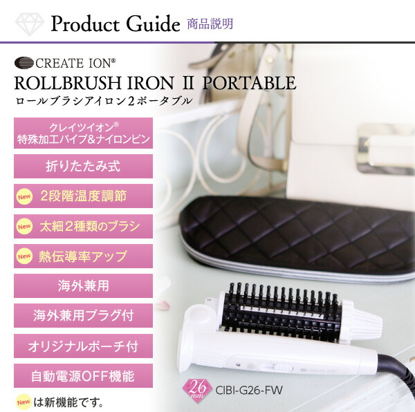 CREATE ION ROLLBRUSH IRON  PORTABLEロールブラシアイロン2 ポータブルProduct Guide 商品説明