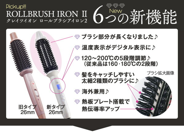 CREATE ION ROLLBRUSH IRON �?��֥饷�������2 6�Ĥο���ǽ