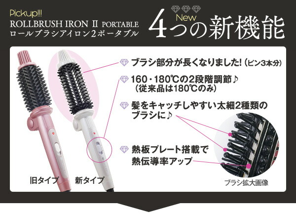 CREATE ION ROLLBRUSH IRON  PORTABLE�?��֥饷�������2 �ݡ����֥�6�Ĥο���ǽ