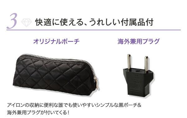 快適に使える、うれしい付属品付 オリジナルポーチ 海外兼用プラグ