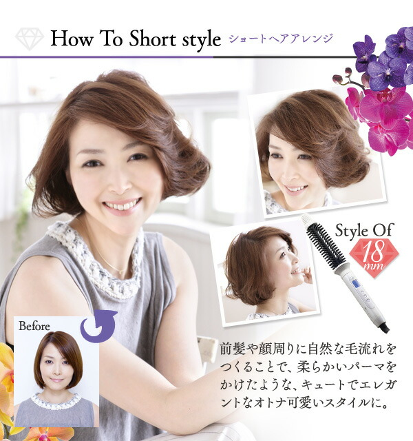 How To Short style ショートヘアアレンジ Style of 18mm