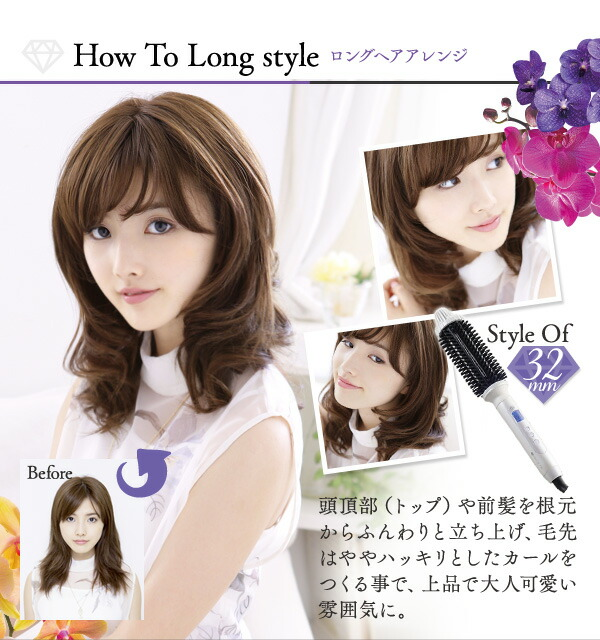 How To Long style ロングヘアアレンジ Style of 32mm