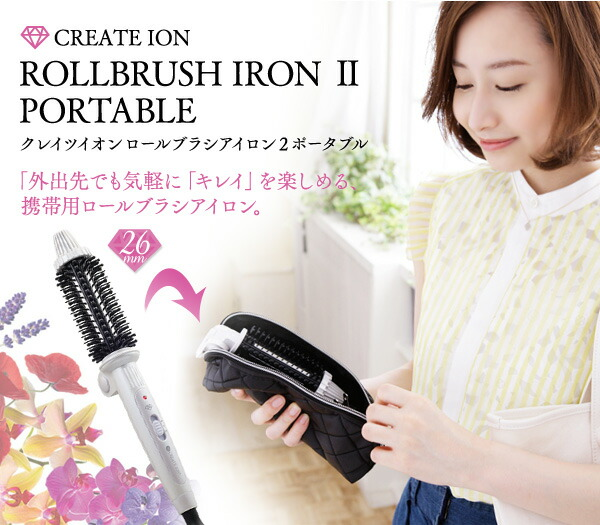 CREATE ION ROLLBRUSH IRON  PORTABLE�?��֥饷�������2 �ݡ����֥�ֻȤ��䤹���פȡֻž夬��μ����פˡ�������ä��?��֥饷�������