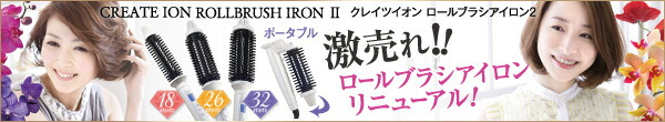 CREATE ION ROLLBRUSH IRON II ���쥤�ĥ����� �?��֥饷�������2 ����� �?��֥饷��������˥塼���� 18mm 26mm 32mm �ܡ����֥�