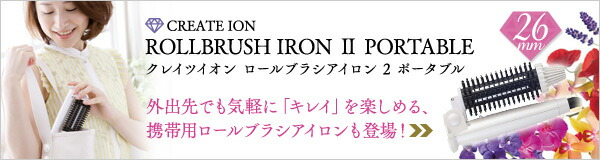 CREATE ION ROLLBRUSH IRON �?��֥饷�������2
