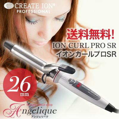 イオンカールアイロンプロSR 26mm