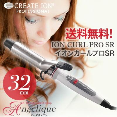 イオンカールアイロンプロSR 32mm