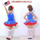 パニエアメリカンスターパニエ petticoat Tutu ballet dance costume to wear to 110.130.150 cm petticoat casual cute announcement cervical specimen dress fs3gm