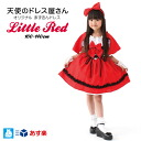 Dress shop in angel s original red riding chan little red riding hood