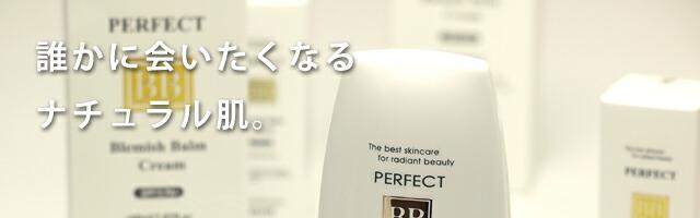 パーフェクトBBクリームは藤原紀香さんやIKKOさんも使っている、素肌にやさしいスキンケアができるファンデーション。パーフェクトBBクリームは日本人の肌と気候に合わせたBBクリームです。