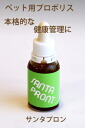 -Propolis in pet health care-pet for propolis サンタプロン 30 cc