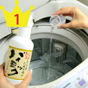 バイミック bio deodorant washing machine, bath for washing machine and bath 300 ml