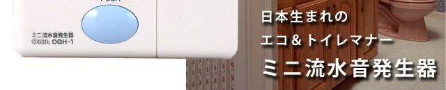 ミニ流水音発生器は、トイレの水を流さずに排泄音を消せるから節水できる!家計の節約にも節水にもエコ!