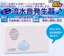 In the mini running water sound generator more than 3000 Yen