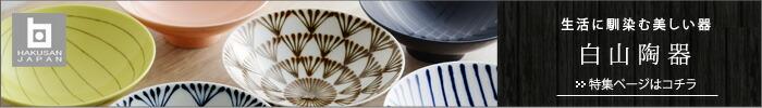 白山陶器特集一覧へ