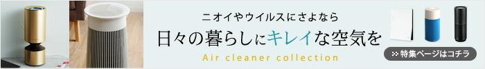 空気清浄器特集