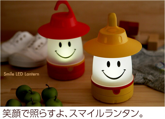 angers rakuten global market smile led lantern. Black Bedroom Furniture Sets. Home Design Ideas