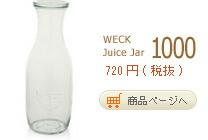 JuiceJar1000