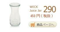 JuiceJar290