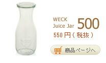 JuiceJar530