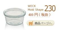 MoldShape250