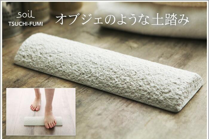 Soil tsuchi fumi for The soil 02joy