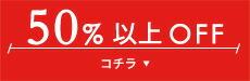 50%�ʾ�OFF