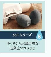 soil(ソイル)シリーズ