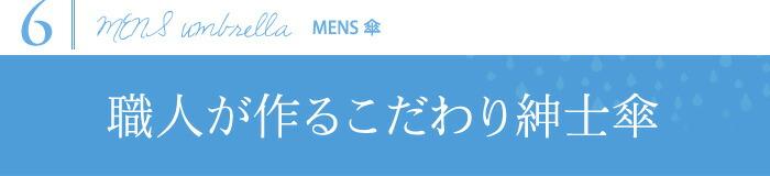 MENS傘