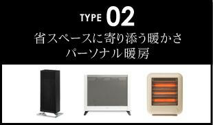 省スペースで暖か、 パーソナル暖房