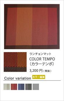 ランチョンマット COLOR TEMPO(カラーテンポ)