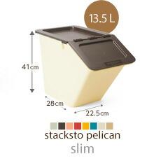 ペリカン slim/13.5L