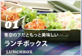 01 ランチボックス