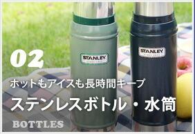 02 ステンレスボトル・水筒