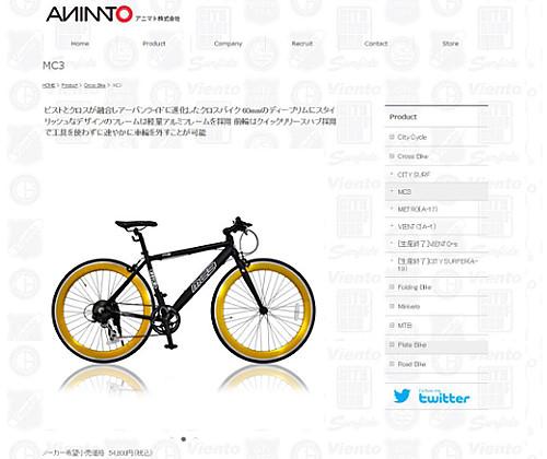 【ANIMATOアニマート】クロスバイク MC3(エムシースリー) 700c 自転車 軽量 アルミフレーム ストリート スタイリッシュ 街乗り スピード おすすめ【SHIMANO 7段変速】 【NEWモデル】アーバンライドに進化したクロスバイク【当店オリジナル】