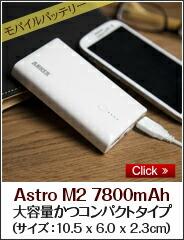 Astro M2 7800mAh
