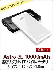 Astro 3E 10000mAh