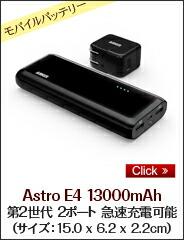 Astro E4 13000mAh