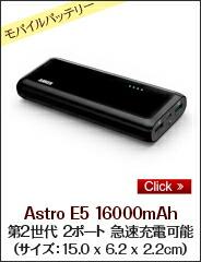 Astro E5 16000mAh