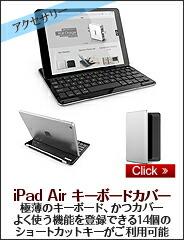 iPad Air キーボードカバー