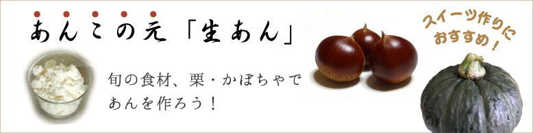 無糖・白あんの元(生あん)で旬の手作りあんこが簡単に作れます。