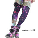 ankoROCK pink cocktail galaxy leggings / men space pattern leggings Lady's Cosmo pattern leggings showy spats individual leggings Milky Way pattern space pattern colorful whole pattern tights leggings ten minutes length レギパンスペーシー pattern Harajuku system fashion space handle of brand clothes